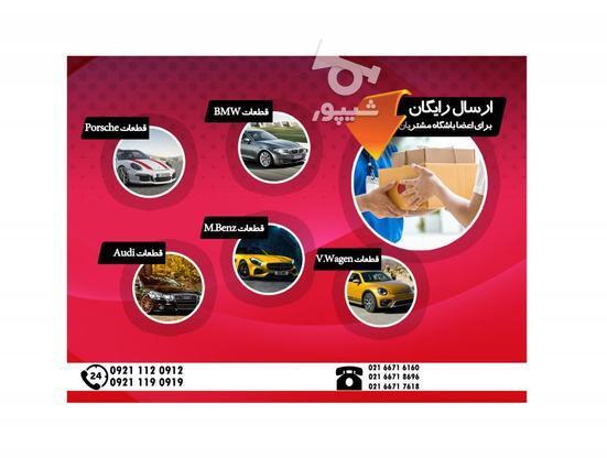 لوازم یدکی پورشه لوازم یدکی بنز لوازم یدکی BMW آئودی، فولکس در گروه خرید و فروش خدمات و کسب و کار در تهران در شیپور-عکس1