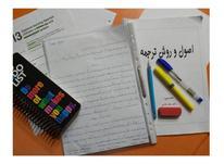 تدریس انلاین زبان انگلیسی در شیپور-عکس کوچک