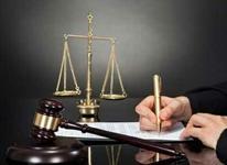موسسه حقوقی/ فیش/ ضمانت کفالت / دادگاه در شیپور-عکس کوچک