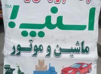 ثبت نام رایگان نواع وسیله نقلیه در شرکت بزرگ(اسنپ) در شیپور-عکس کوچک