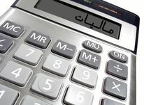 اظهارنامه مالیات بر ارزش افزوده در شیپور-عکس کوچک