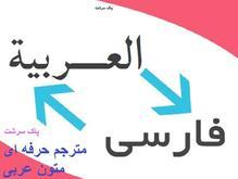 ترجمه متون عربی به فارسی و فارسی به عربی در شیپور