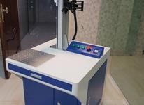 دستگاه لیزر فایبر حکاکی و برش فلزات  در شیپور-عکس کوچک