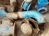 خریدار ضایعات آهن آلات آلومینیوم برنج مس چدن پلاستیک در شیپور-عکس کوچک
