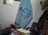 دفتر وکالت وکیل دادگستری تهران (. قاضی بازنشسته .) در شیپور-عکس کوچک