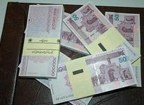 سرمایه گذاری و کسب سود و درآمد در شیپور-عکس کوچک