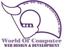 به بهترین برنامه نویس اندروید و ios در اصفهان نیازمندیم در شیپور-عکس کوچک