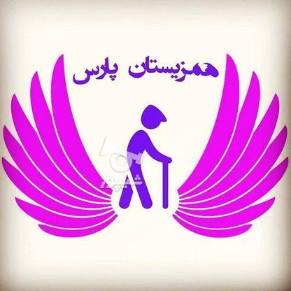 تعدادیخانم جهت نگهداری ازکودک سالمند بدون پورسانت نازمندیم  در گروه خرید و فروش استخدام در تهران در شیپور-عکس1