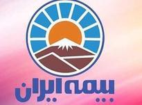 بیمه زلزله،آتش سوزی،سرقت بیمه ایران  در شیپور-عکس کوچک