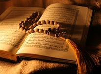 خواندن نماز و قرآن در شیپور-عکس کوچک