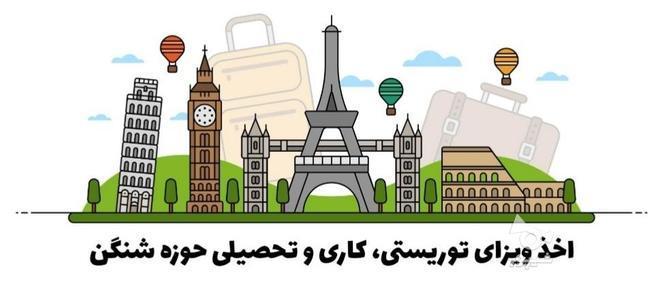 اخذ ویزا و اقامت کانادا ، شنگن ، ژاپن  در گروه خرید و فروش ورزش فرهنگ فراغت در تهران در شیپور-عکس1