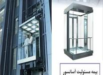 بیمه مسئولیت آسانسور فقط 60 هزارتومان در شیپور-عکس کوچک