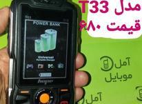 گوشی های ضد ضربه ارسال سراسر کشور در شیپور-عکس کوچک