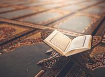 ختم قرآن کریم برای اموات در شیپور-عکس کوچک