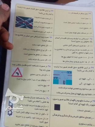 آیین نامه رانندگی 99 ماشین موتور  ویژه سراسری کل کشور در گروه خرید و فروش ورزش فرهنگ فراغت در تهران در شیپور-عکس1