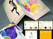 چاپ تراکت پوستر بروشور کاتالوگ مجله ست اداری در شیپور-عکس کوچک