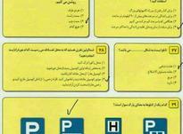 فروش سوالات آزمون رانندگی 99 اصلی قبولی 100% تضمینی در شیپور-عکس کوچک