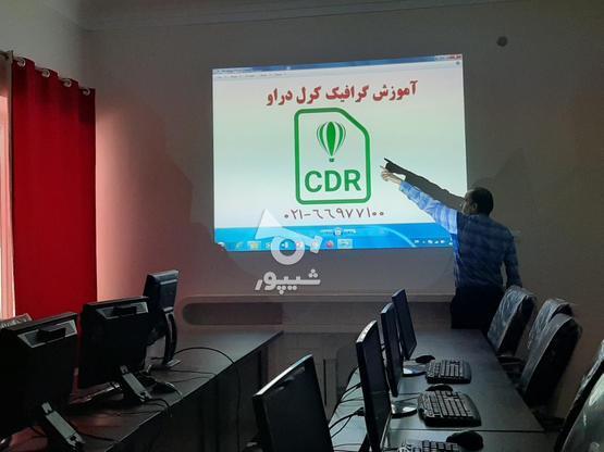 آموزش -آفیس _ مهارت هفتگانه _اموزشگاه_آموزش رایانه_  در گروه خرید و فروش خدمات و کسب و کار در تهران در شیپور-عکس3