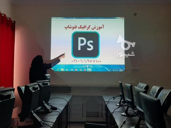 آموزش -آفیس _ مهارت هفتگانه _اموزشگاه_آموزش رایانه_  در گروه خرید و فروش خدمات و کسب و کار در تهران در شیپور-عکس1