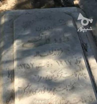 فروش قبر واقع در قطعه 17 شهدا 1 متر  در گروه خرید و فروش املاک در تهران در شیپور-عکس1