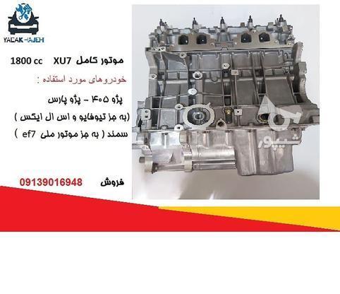 موتور و نیم موتور کامل پارس سمند 405 در گروه خرید و فروش وسایل نقلیه در تهران در شیپور-عکس1