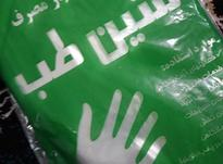 پخش عنوای دستکش  در شیپور-عکس کوچک