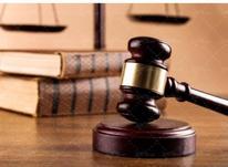 وکیل پایه یگ دادگستری در شیپور-عکس کوچک