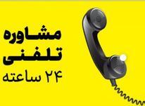 استخدام مشاور تلفنی منشی   در شیپور-عکس کوچک
