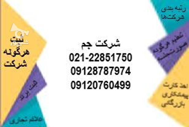 ثبت شرکت رتبه 5 پیمانکاری شرکت مشاور شرکت در گروه خرید و فروش خدمات و کسب و کار در تهران در شیپور-عکس1