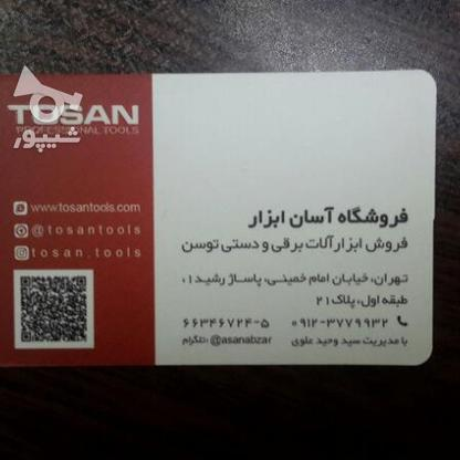 فروش محصولات توسن ابزار برقی ودستی در گروه خرید و فروش خدمات و کسب و کار در تهران در شیپور-عکس1