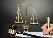 موسسه حقوقی معتبر با وکلای باسابقه بالای ده سال در شیپور-عکس کوچک