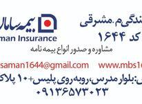مشاوره و صدور انواع بیمه  در شیپور-عکس کوچک