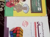 کتاب کمک درسی برای آزمون نمونه دولتی و تیزهوشان در شیپور-عکس کوچک