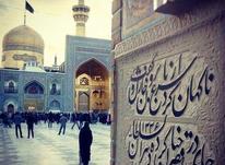 تور هوایی مشهد مقدس  در شیپور-عکس کوچک