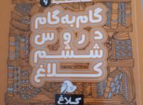 کتاب کمک درسی پایه ششم دبستان با قیمت مناسب در شیپور-عکس کوچک