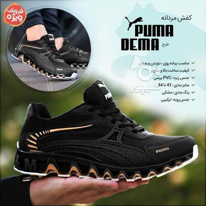 کفش کتانی پوما مدل DEMA / پرداخت درب منزل در گروه خرید و فروش لوازم شخصی در تهران در شیپور-عکس1