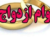 خرید وام ازدواج  در شیپور-عکس کوچک