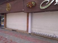 فروش تجاری و مغازه 160 متر در شهرک غرب در شیپور-عکس کوچک