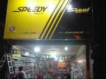 فروش تجاری و مغازه 120 متر در وفادارشرقی مکانیکی فعال  در شیپور