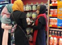 استخدام پرومات (فروشنده )خانوم در فروشگاه زنجیره ای در شیپور-عکس کوچک