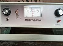 معدن  یاب نقطه زن max-pro-8000 در شیپور-عکس کوچک