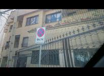 فروش خانه و کلنگی414 متر در زعفرانیه در شیپور-عکس کوچک