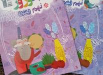 کتاب نوروز نهم در شیپور-عکس کوچک