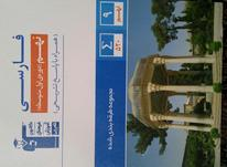 فارسی نهم کتاب آبی در شیپور-عکس کوچک