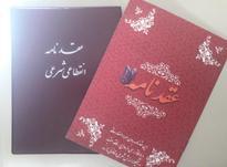 صیغه نامه و عقدنامه ازدواج موقت  در شیپور-عکس کوچک