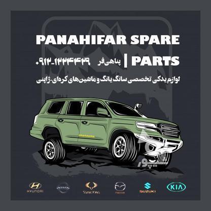 لوازم یدکی تخصصی سانگ یانگ و ماشینهای کرهای-ژاپنی  در گروه خرید و فروش خدمات و کسب و کار در تهران در شیپور-عکس1