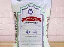 برنج فجر پرمحصول – 10 کیلویی در شیپور-عکس کوچک