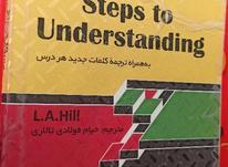 فروش کتاب steps to understanding در شیپور-عکس کوچک