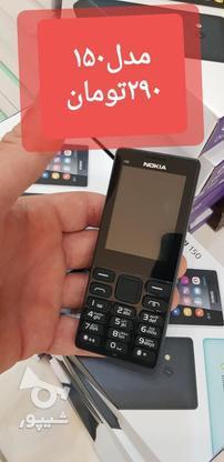 نوکیای(اودسون)مدل۱۵۰و۲۱۶هندی،ارسال سراسرکشور در گروه خرید و فروش موبایل، تبلت و لوازم در مازندران در شیپور-عکس1