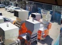 آسیاب پلاستیک مخصوص پت و نایلون  در شیپور-عکس کوچک